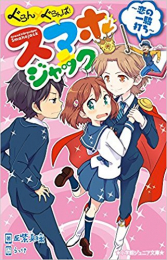 【児童書】ぐらん×ぐらんぱ! スマホジャックシリーズ(全2冊)