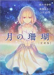 月の珊瑚 愛蔵版 (1巻 全巻)
