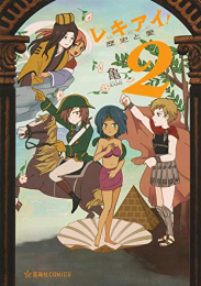 レキアイ! 歴史と愛 (1-2巻 最新刊)