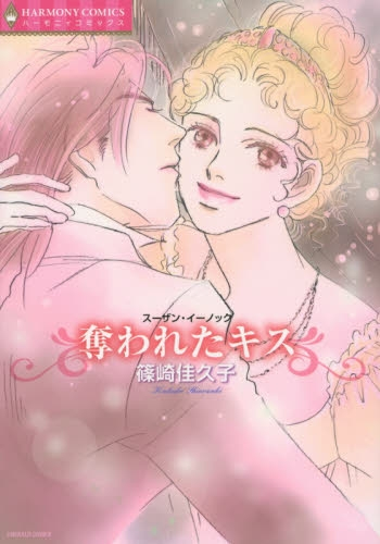 奪われたキス 漫画