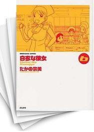 【中古】白衣な彼女 (1-6巻) 漫画