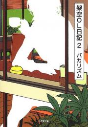 【ライトノベル】架空OL日記 (全2冊)