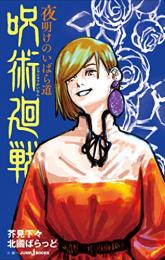 【ライトノベル】呪術廻戦 (全2冊)