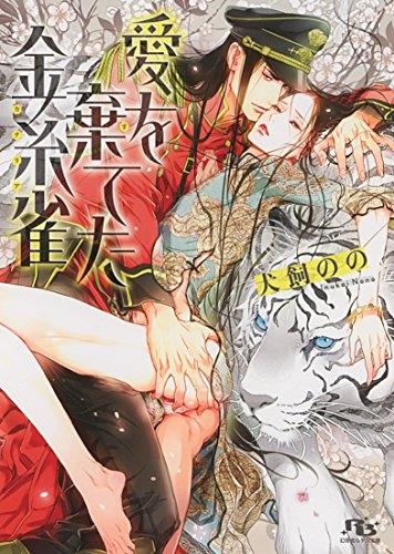 【ライトノベル】愛を棄てた金糸雀 漫画