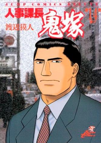 人事課長鬼塚 (1-20巻 全巻) 漫画