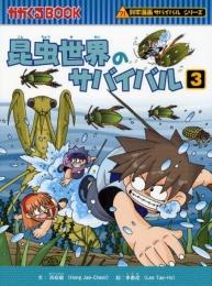 【書籍】昆虫世界のサバイバル 3