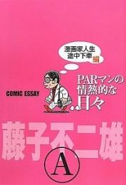 【書籍】PARマンの情熱的な日々 漫画家人生途中下車編