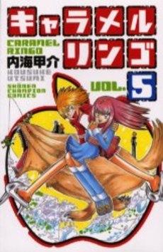 キャラメルリンゴ (1-5巻 全巻) 漫画