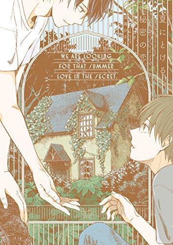夏にとける秘密の恋 漫画
