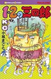 1・2の三四郎(17) 漫画
