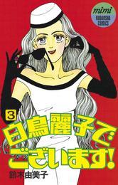 白鳥麗子でございます!(3) 漫画