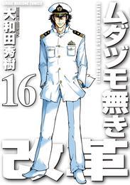 ムダヅモ無き改革 16巻 漫画