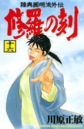修羅の刻(16) 漫画