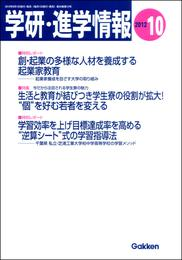 学研・進学情報 2012年10月号 漫画