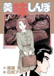 美味しんぼ(22) 漫画