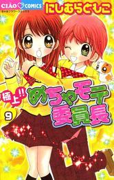 極上!!めちゃモテ委員長(9) 漫画
