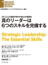 真のリーダーは6つのスキルを完備する 漫画