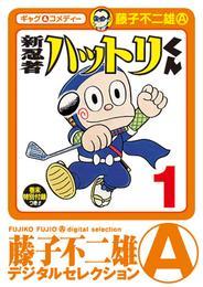 新 忍者ハットリくん(1) 漫画