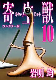 寄生獣 フルカラー版(10) 漫画