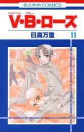 V・B・ローズ 11巻 漫画
