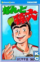 なんと孫六(30) 漫画