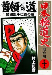 日本極道史~昭和編 第十巻 漫画