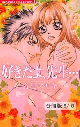 愛しのベイベ(ハート) 2 好きだよ、先生…【分冊版8/8】 漫画