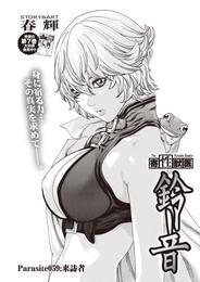 寄性獣医・鈴音【分冊版59】 Parasite.59 来訪者 漫画