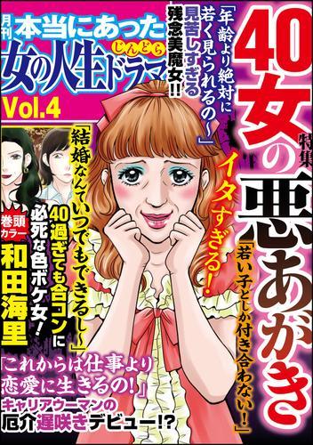 本当にあった女の人生ドラマ40女の悪あがき Vol. 漫画