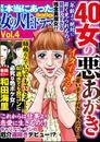 本当にあった女の人生ドラマ40女の悪あがき Vol.4 漫画