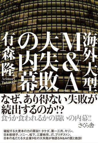 海外大型M&A 大失敗の内幕 漫画