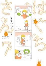 はぐちさん(7)