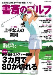 書斎のゴルフ VOL.28 読めば読むほど上手くなる教養ゴルフ誌 漫画