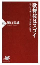 """歌舞伎はスゴイ 江戸の名優たちと""""芝居国""""の歴史"""