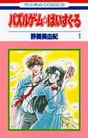 パズルゲーム☆はいすくーる (1-34巻 全巻) 漫画