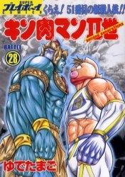 キン肉マン2世 漫画