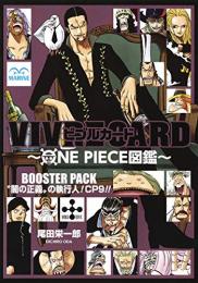 """ワンピース VIVRE CARD〜ONE PIECE図鑑〜 BOOSTER PACK """"闇の正義"""