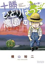 十勝ひとりぼっち農園 (1-8巻 最新刊)