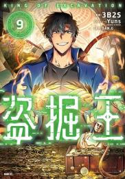 盗掘王 (1-4巻 最新刊)