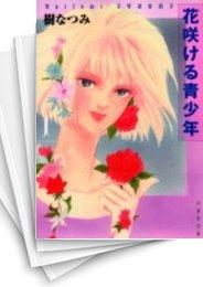 【中古】花咲ける青少年 [文庫版] (1-6巻) 漫画