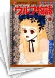 【中古】ウルフ物語 (1-13巻) 漫画