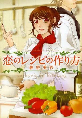 【ライトノベル】恋のレシピの作り方 漫画