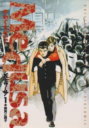 メドゥーサ (1-12巻 全巻) 漫画