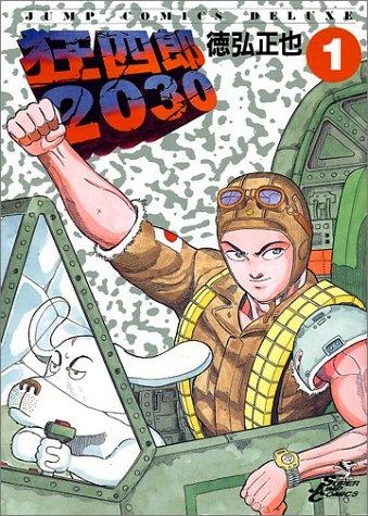 狂四郎2030 (1-20巻 全巻) 漫画