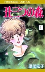 丑三つの森 4 冊セット全巻 漫画