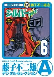 シルバー・クロス 6 冊セット全巻 漫画