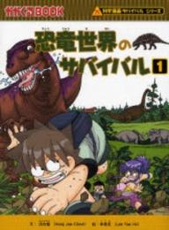 【書籍】恐竜世界のサバイバル 1