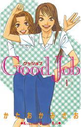 Good Job グッジョブ(1) 漫画