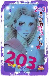 203号室の尽子さん 2 漫画