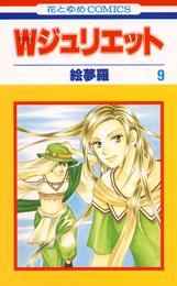 Wジュリエット 9巻 漫画